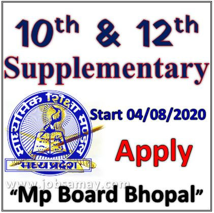 10th 12th Supplementary Form