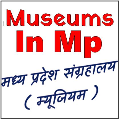 Famous Museums in MP