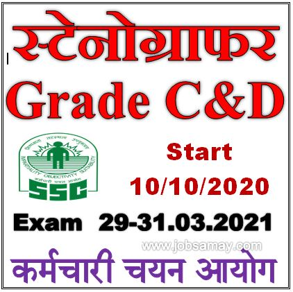 ssc stenographer grade c and d
