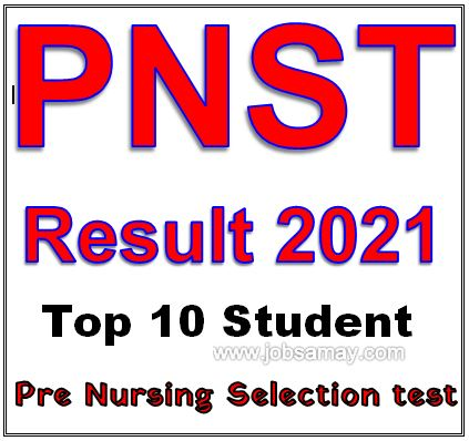 PNST result and answerkey